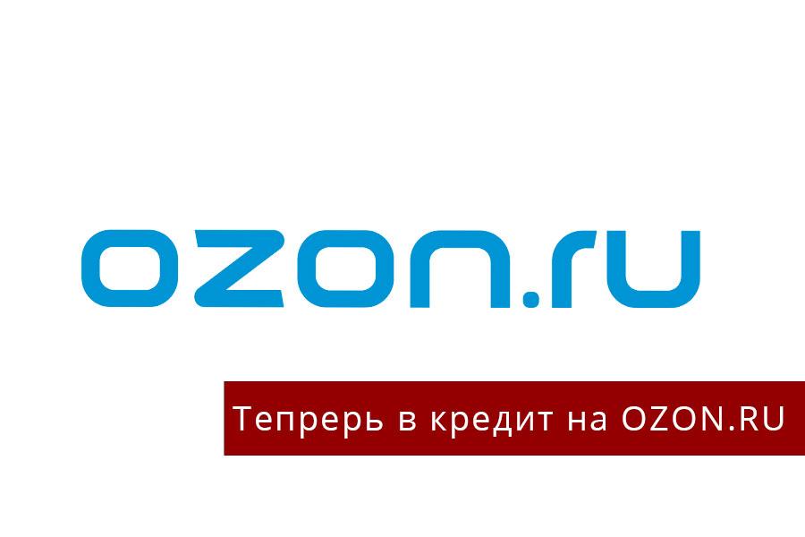 Мы на OZON.RU